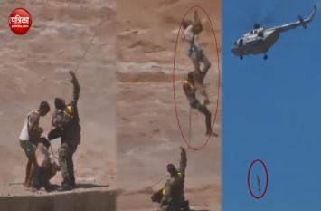 Watch Video: बचाने के लिए फेंकी गई सीढ़ी टूटी, खुद जलजले में उतरा एयरफोर्स जवान, चार लोगों को बचाया
