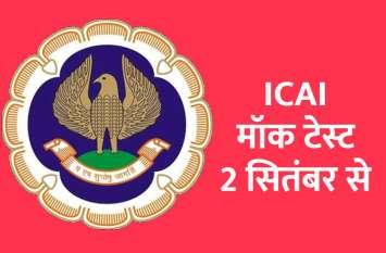 ICAI: मॉक टेस्ट 2 सितंबर से, पहली बार सीए स्टूडेंट्स के लिए काउंसलिंग भी