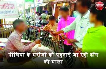 यहां बीच बाजार हो रहा लोगों की जिंदगी से खिलवाड़, पीलिया के मरीजों को अंधविश्वास की माला पहनाकर स्वस्थ करने का दावा