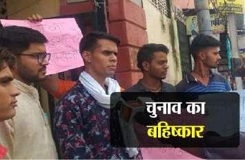 संस्कृत महाविद्यालय में छात्र संघ चुनाव का बहिष्कार, छात्र मांग रहे नए भवन में पढ़ने को जगह