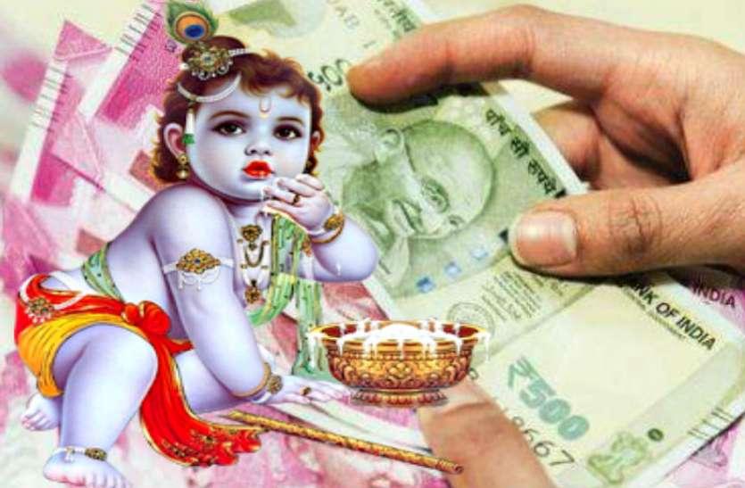 Krishna Janmashtami 2019 : कर्ज से चाहते हैं मुक्ति तो जन्माष्टमी पर करें ये उपाय