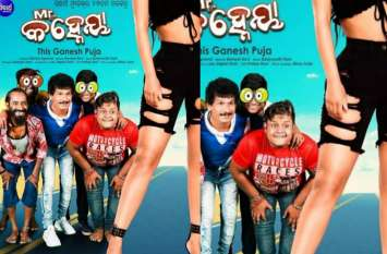 मूवी का नाम 'मिस्टर कन्हैया', पोस्टर में स्टार्स घूर रहे 'लड़की की फटी जिंस', मचा बवाल