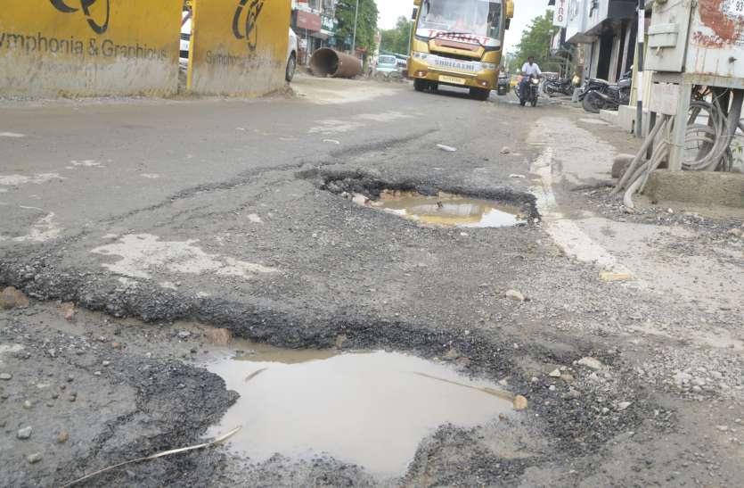 Smart city in ajmer : सड़कों पर मौत के गड्ढे