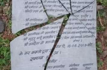 जिन केंद्रीय मंत्री ने 20 लाख रुपए दिए थे उनका भी नहीं रख सके मान!