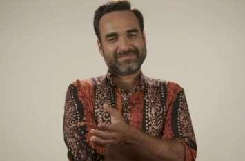 'Sacred Games': इस तरह पंकज त्रिपाठी के हाथ लगा गुरुजी का रोल, देखें वीडियो