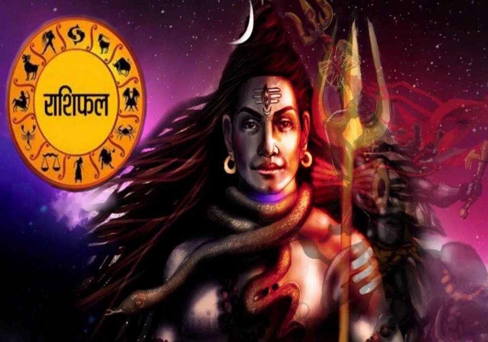 Aaj ka rashifal 19  Aug: भोलेनाथ की कृपा से आज इन राशि वालों को होगा लाभ,जानिए आप का राशिफल