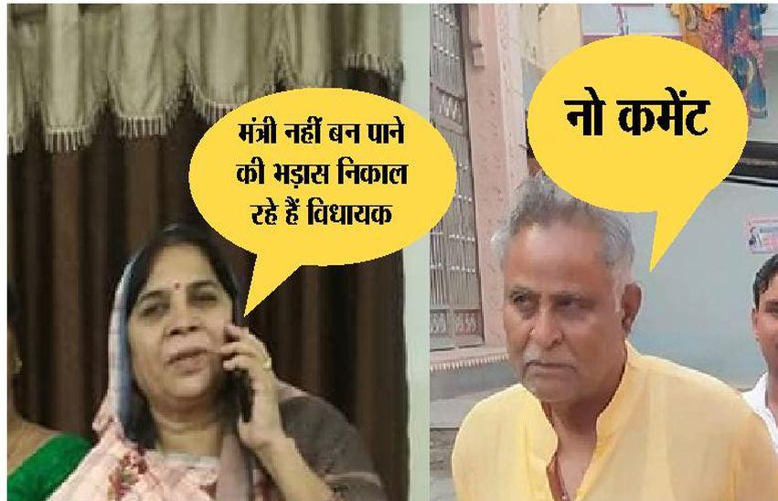 पीपल्दा विधायक पर भड़की कांग्रेस देहात जिला अध्यक्ष, 'मंत्री न बन पाने की भड़ास निकाल रहे हैं रामनारायण मीणा '
