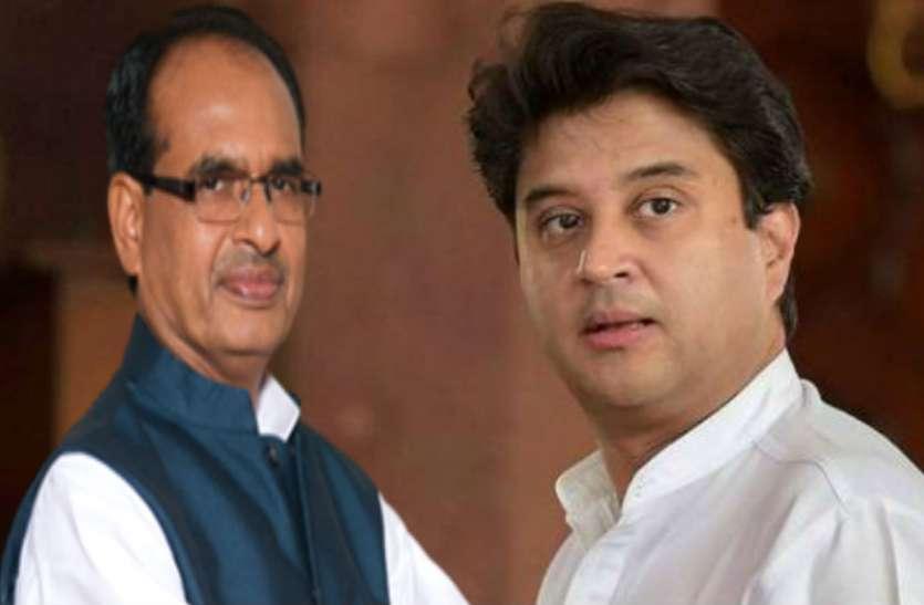 शिवराज सिंह चौहान ने की ज्योतिरादित्य की तारीफ, कहा- धारा 370 का कांग्रेस विरोध कर रही है और सिंधिया समर्थन