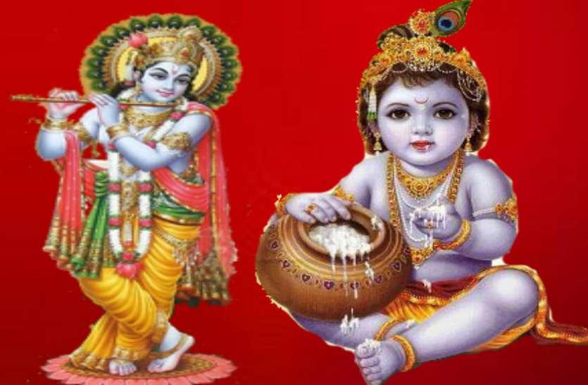 Krishna Janmashtami 2019 : इन पांच चीजों को रखकर करें भगवान श्रीकृष्ण की आराधना