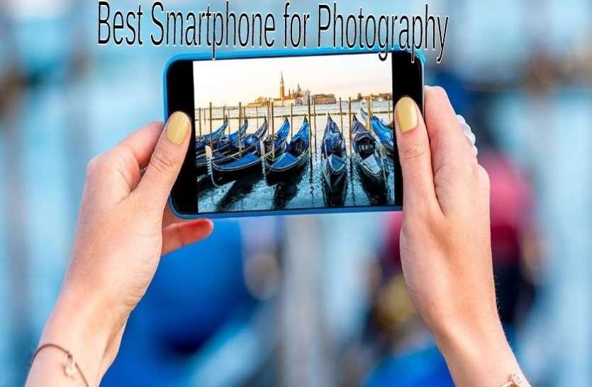 फोटोग्राफी का शौक है तो खरीदें ये स्मार्टफोन, बेहद कम कीमत में मिलेगा DSLR वाला एक्सपीरिएंस