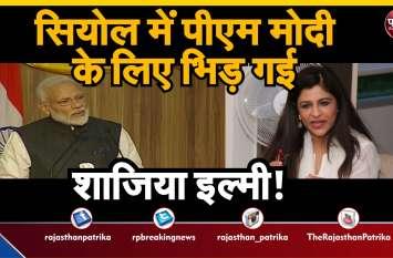 PM Modi: सियोल में पीएम मोदी के लिए भिड़ गई शाजिया इल्मी!