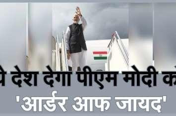PM Narendra Modi: ये देश देगा पीएम मोदी को  आर्डर आफ जायद