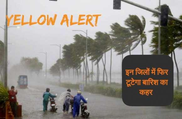 Yellow Alert : छत्तीसगढ़ के इन जिलों में फिर होगी आफत वाली बारिश, मौसम विभाग ने जारी की चेतवानी