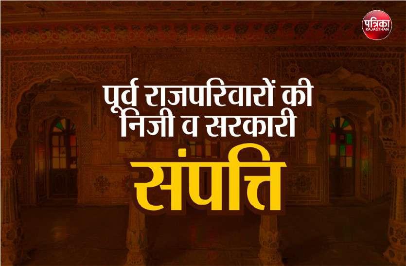 पूर्व राजपरिवारों को राजस्थान हाईकोर्ट का आदेश, जारी करे निजी व सरकारी संपत्तियों की लिस्ट