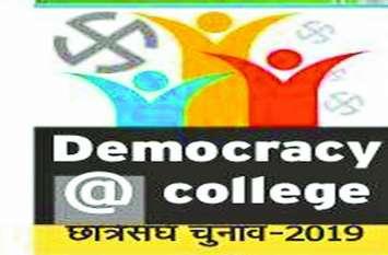 छात्रसंघ चुनाव को लेकर 'गुणा-भाग' शुरू