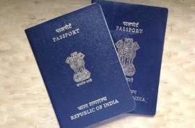 साफ है पुलिस रिकार्ड तो अगले दिन मिल जाएगा पासपोर्ट