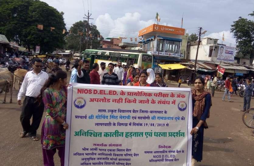 प्रशिक्षणार्थी शिक्षकों ने अनिश्चितकालीन हड़ताल कर किया धरना प्रदर्शन