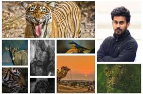 प्रकृति से लगाव ने अभिनव को बनाया वाइल्ड लाइफ फोटोग्राफर, अब वन्यजीव संरक्षण में निभा रहे जिम्मेदारी