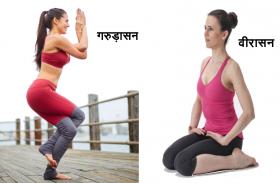 इन योगासनों से मजबूत होंगे शरीर के जोड़, इनके बारे में जानें
