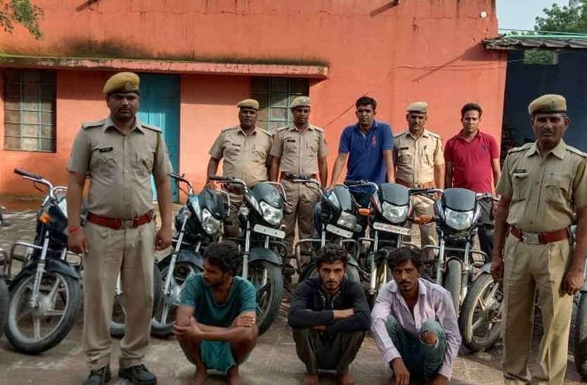 वाहन चोर गिरोह का पर्दाफाश, तीन जने गिरफ्तार, 11 बाइक बरामद