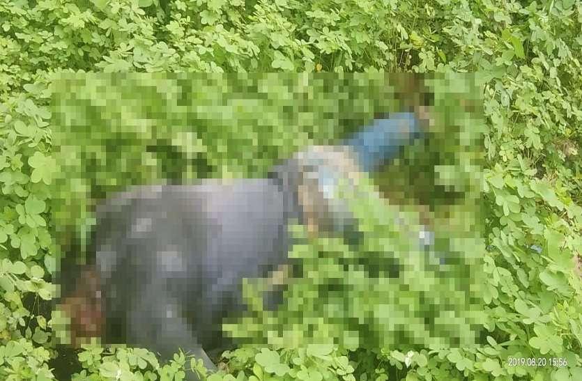 missing man dead body : 4 दिन से गायब युवक का झाड़ियों में मिला शव