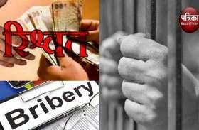 पुलिस इंस्पेक्टर ने 30 हजार रुपए में बेचा ईमान, अब भुगतेगा 5 साल की सजा और भरेगा 50 हजार का जुर्माना