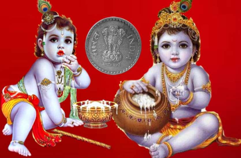 जन्माष्टमी पर एक रुपये का सिक्का बदल देगा आपकी किस्मत