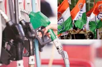 डीजल -पेट्रोल के दाम बढ़ने के बाद कांग्रेस लाई एक अनोखी गाड़ी, जिसमें नहीं होगा खर्चा