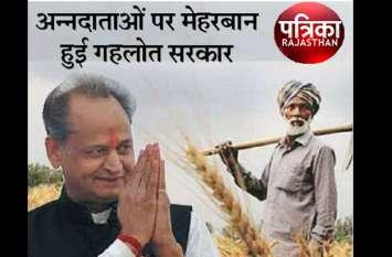 बड़ी खबर: राजस्थान में किसानों को सिंचाई के लिए मुफ्त मिलेगी बिजली, विद्युत निगम को बेचने पर मिलेगा पैसा