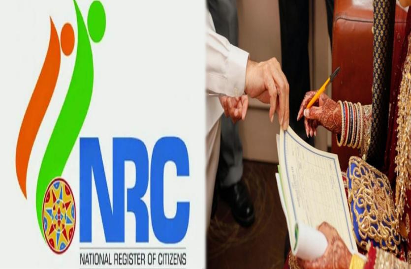 असम NRC बनी शादियों में रोड़ा, नागरिकता नहीं होगी सिद्ध तो शादी भी नहीं...