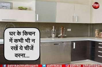 अगर घर में लाना चाहते हैं बरकत तो एेसे सजाएं अपना किचन, मिलेगी सफलता