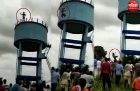 Watch Video: मायके से नहीं लौटी पत्नी, नाराज पति ने टंकी से लगा दी छलांग, और फिर...