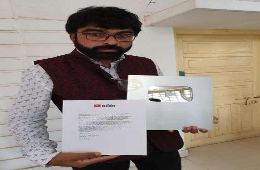 पूरे बस्तर संभाग में पहली बार हरजीत सिंह को मिला यूट्यूब क्रिएटिव अवार्ड, 55 लाख लोगों ने किया है पसंद