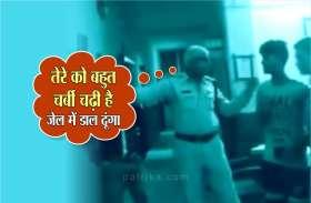 VIRAL VIDEO : पुलिसवाले ने थाने में महिलाओं को दी गंदी-गंदी गालियां, आप सुन भी नहीं पाएंगे, एसपी ने किया लाइन अटैच