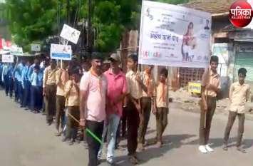 VIDEO : सद्भावना दिवस आज : बच्चों ने हाथों में तख्तियां लेकर निकाली रैली, दिया सद्भावना का संदेश
