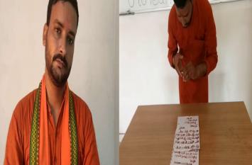 ये हैं भगवान श्रीराम के वंशज, भाजपा सांसद ने किया दावा, खून से लिखा पत्र