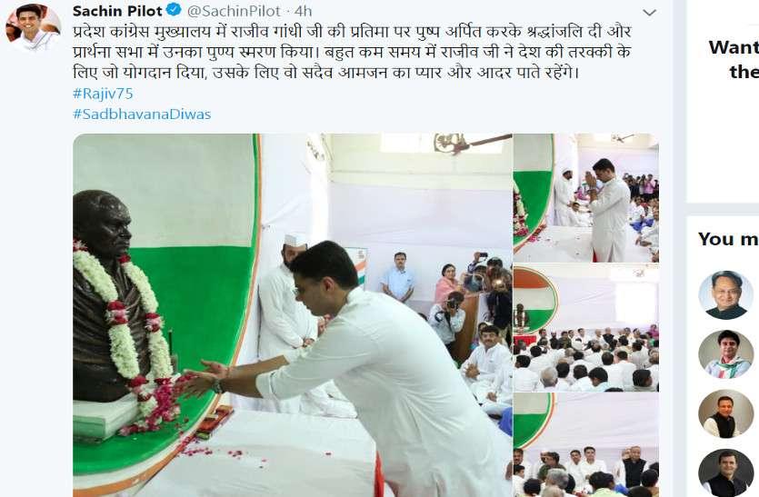 Rajiv Gandhi Jayanti 2019