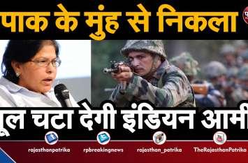 India pakistan: पाक के मुंह से निकला धूल चटा देगी इंडियन आर्मी!