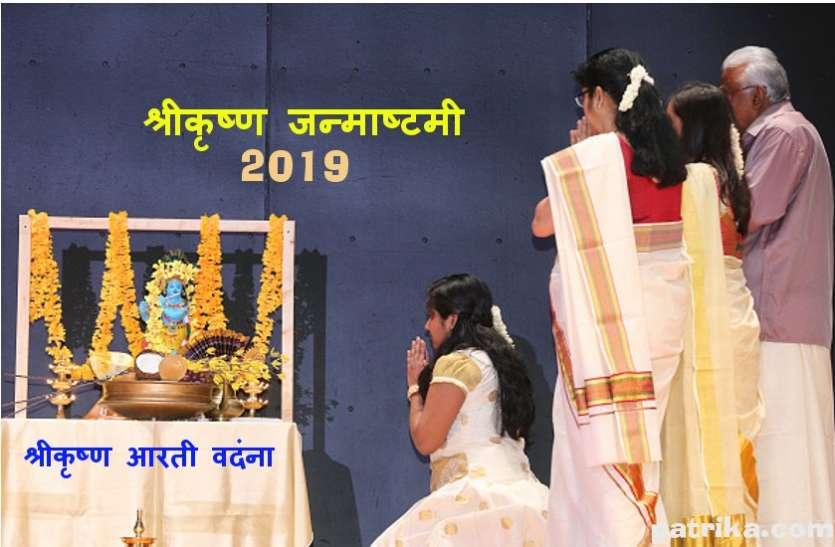 Aarti for Shree Krishna : जन्माष्टमी पर करें भगवान श्री कृष्ण की ये भावभरी आरती वंदना