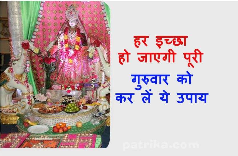 dhan prapti ke mantra upay : गुरुवार को इस उपाय के साथ जप लें यह मंत्र, मिलेगी महालक्ष्मी की भरपूर कृपा