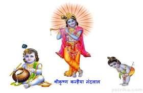 Mantra for krishna janmashtami : जन्माष्टमी के दिन इन 13 मंत्रों की अर्थ सहित कर लें वंदना, कृष्ण करेंगे हर मनोकामना पूरी