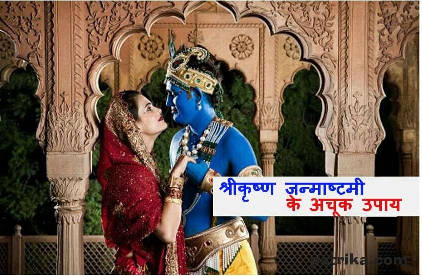 Janmashtami mahaupaye 2019 : मिलेगा मनचाहा प्यार, जन्माष्टमी की शाम कर लें ये महाउपाय