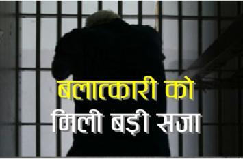 किशोरी को बहला फुसलाकर करता रहा बलात्कार, भुगतेगा जेल
