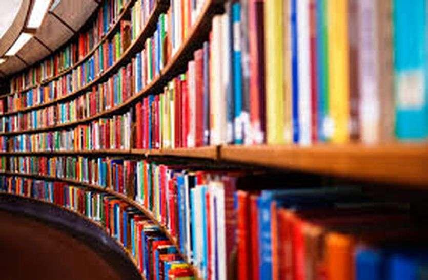 Mp book tour - एमपी के इस शहर में निकलेगी पुस्तक यात्रा