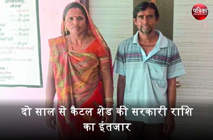 बांसवाड़ा : दो साल से कैटल शेड की सरकारी राशि का इंतजार, मवेशी बेचकर भुगतान करने को मजबूर किसान