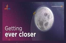 चंद्रयान-2 अब चांद के और करीब