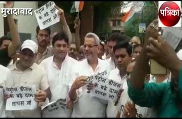 VIDEO: पेट्रोल-डीजल के दामों को लेकर कांग्रेस ने बीजेपी सरकार के खिलाफ खोला मोर्चा