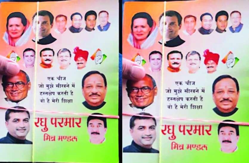कांग्रेस की 'कॉपी' में कांतिलाल भूरिया है प्रदेश अध्यक्ष, प्रेमचंद गुड्डू भी है कांग्रेस नेता !