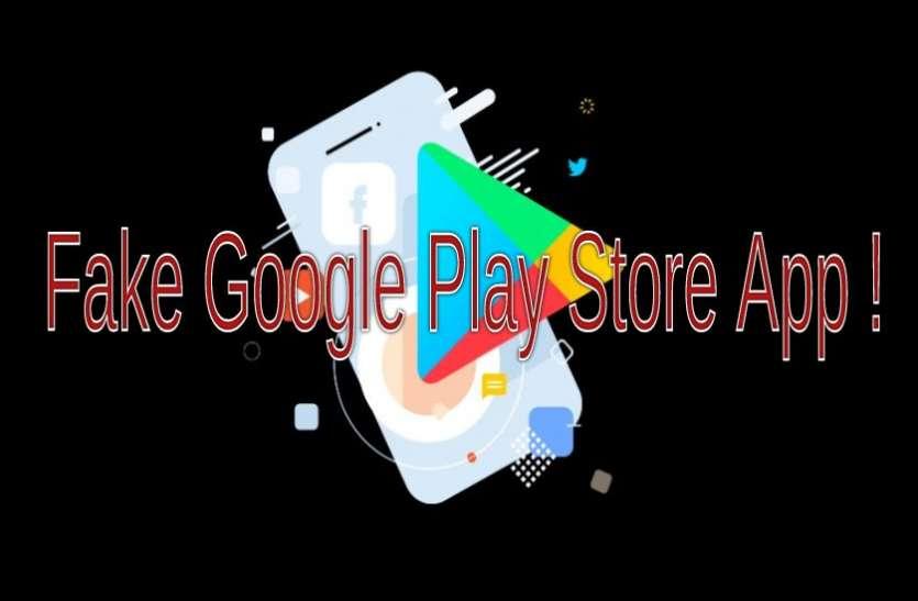 Apps ही नहीं Google Play Store भी है नकली, कहीं आपके फोन में तो नहीं