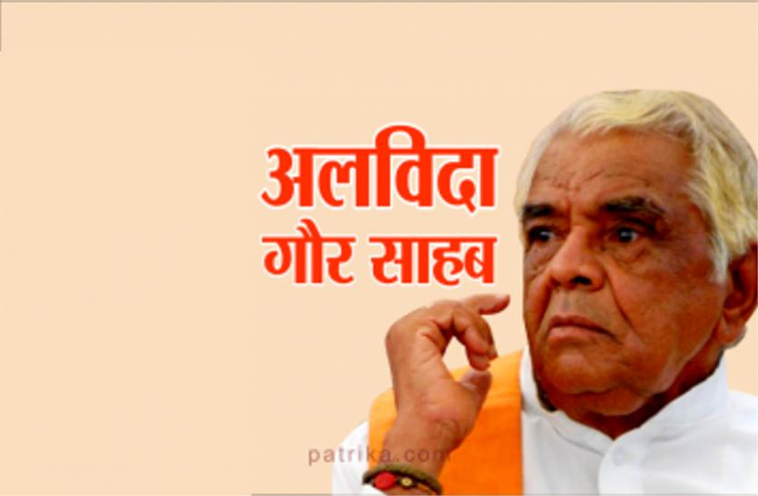 मध्य प्रदेश की राजनीति के अजेय नेता थे बाबूलाल गौर, वीडियो में देखें उनका रोचक राजनीतिक सफर